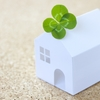 持ち家と賃貸 それぞれのメリットとデメリットは?