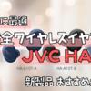 【入門機に最適】完全ワイヤレスイヤフォン JVC HA-A10T|新製品 おすすめポイントと価格考察