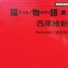 本題が始まるまでに半分の紙面【読書感想文】『猫物語(白・黒)』西尾維新/KADOKAWA
