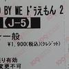 映画【STAND BY ME ドラえもん2】を観てきました!