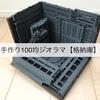 ガンプラ・DIY 簡単手作り100均ジオラマ【格納庫】作成