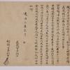 関東下知状(『朽木家古文書』422 国立公文書館)