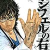 漫画【ルシフェルの右手】1巻目