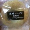 ご当地パン:サンメリー:葉酸ベーグル(ホウレンソウ・腸活・全粒粉)