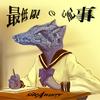最低限の心配事 / 初音ミクオリジナル曲アルバム