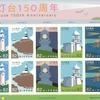切手「灯台150周年」