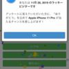 【詐欺注意】アンケートで「Apple iPhone 11 Pro」が当たる?【ウィルス】【フィッシング詐欺】2019.11.28