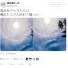 【レア現象】6月3日には中国・四国・近畿・九州地方など西日本を中心に『環水平アーク』と『ハロ現象』のコラボの目撃情報が!ただ、環水平アークは巨大地震の前兆という説もある!6月3日は月高度17°トリガー!『南海トラフ地震』などの巨大地震に要警戒!