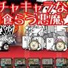 【プレイ動画】肉食らう悪魔★2 召喚された福 !