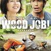 『WOOD JOB! 〜神去なあなあ日常〜』林業って何するの?そんな人でも楽しめる作品!!