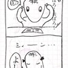 四コマ・強制ギプス