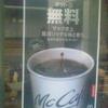 マクド5日間朝限定ヒーコ無料の広告