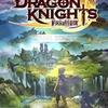 簡単マルチロール王道RPG新作スマホゲームのドラゴン騎士団がネクソンよりリリース!