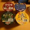 セイコーマートの麺…