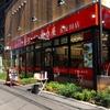 【今週のラーメン2685】 京都北白川ラーメン 魁力屋 五反田店 (東京・五反田) 特製醤油ラーメン・麺カタメ