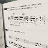 はじめから1人で学べる 大人のピアノレッスン(下巻)感想(Lesson1~Lesson5)