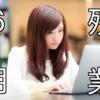 【2018年6月】現役大学職員の残業時間実態報告書!