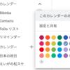 Googleカレンダーの予定をMacのデスクトップで通知したい