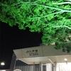 八戸駅から十和田市内への移動