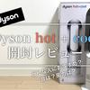 【レビュー】ダイソンの扇風機「ホットアンドクール」はどんな人におすすめ?涼しさは?