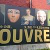 ルーヴル美術館展(2018)は最高の「肖像芸術」が楽しめる!見どころや楽しみ方を一挙紹介!【展覧会レビュー・感想】