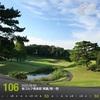 【ゴルフラウンド】桜ゴルフ倶楽部に行ってきました。【半年ぶりのラウンド】
