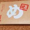 【福岡】山口油屋福太郎の『めんべい』 が美味しかったです! また1つ九州の味を知りました♪