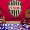"""酒井高徳選手が語る """"日本と海外のサッカーの違い"""""""