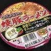 焼豚ラーメン トムヤムクン味 意外に・・・・