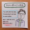 【BBAの使える英語】Friends don't do that to each other.~友達だったらそんなことしない!
