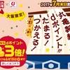 【大阪限定】丸亀製麺×dポイント企画(さらに今ならポイント3倍)