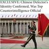 中国諜報機関の責任者・董経緯がテラバイト規模の重大情報を持ってアメリカに亡命の報道だって🙄