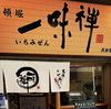 【オススメ5店】心斎橋・なんば・南船場・堀江(大阪)にある天丼が人気のお店