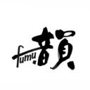 踏む.韻 fumu.in