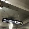 大阪メトロ御堂筋線の天王寺駅からいまざとライナーへの乗り換えは…