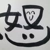 今日の漢字323