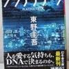 東野圭吾「プラチナデータ」(幻冬舎文庫)