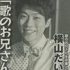 (横山だいすけさんへのちょいゲスな質問が素敵)週刊女性 6月20日号 本日発売!
