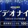 【7/29 23:59まで】Amazonビデオナイト情報【オススメはアイアン・ジャイアント】