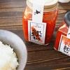 北海道お取り寄せ【13】由仁町 くにをのキムチ『鮭キムチ』|TVでも絶賛されたごはんのおとも