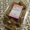 【戸塚安行】和菓子処 葉月
