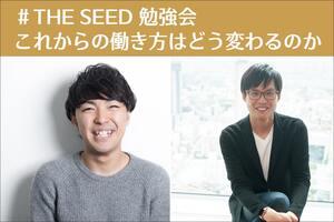 これからの働き方はどう変わるのか THE SEED 廣澤氏 × さくらインターネット 田中