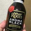 サントリーフーズ ルーツ アロマブラック 飲んでみました