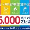 公共料金の支払いをファミマTカードにするだけで最大5,000円分のポイントがもらえる