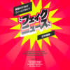 フェイクニュース調査のためのガイド 日本語版が完成!