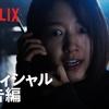 Netflixザ・コール【ネタバレ感想】ラストシーンを考察 時を超えた女の愛と憎しみ