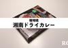 【鎌倉+マツコDX=珊瑚礁の湘南ドライカレー】噂の名店の味を実食レビュー