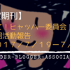 【不定期刊】教えて!ヒャッハー委員会! 第5回活動報告(2017/7/19ー7/25)