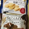 グリコのスナオ(SUNAO)のクッキー、なめらかカスタードプリン、そして熱中対策水