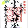 小石川大神宮の御朱印(東京・文京区)〜「東京のお伊勢さま」がここにも!  もうイイカゲン 街に出たい!?